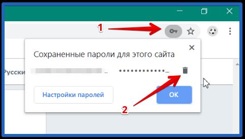как очистить пароли в гугл хром