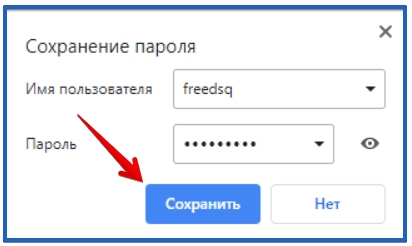 сохранение паролей в google chrome