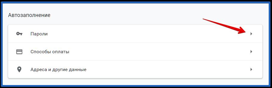 как сохранить пароль в гугл хром