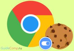 как включить куки в гугл хром