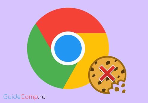 как почистить куки в гугл хром