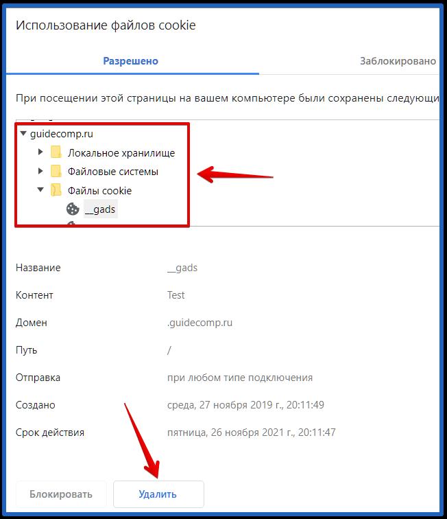 удаление файлов куки для сайта guidecomp