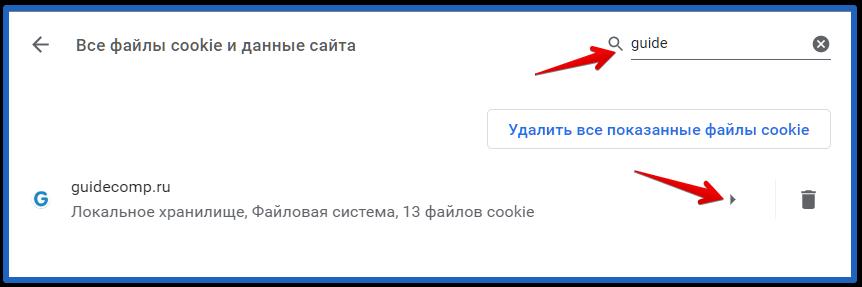 удаление всех куки для сайта guidecomp