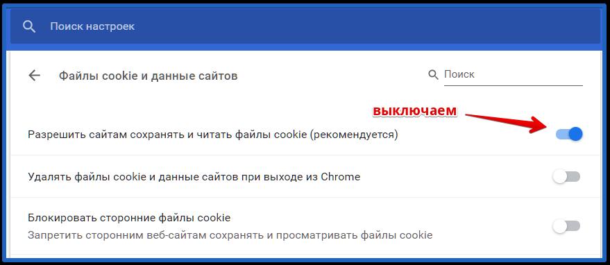 не разрешить сайтам сохранять и читать файлы cookie в гугл хром