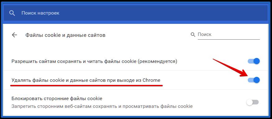 функция удалять файлы cookie и данные сайтов при выходе из Chrome