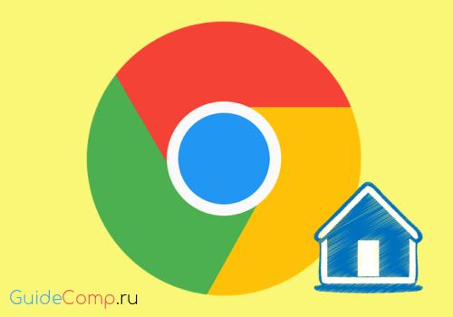 как установить стартовую страницу в google chrome