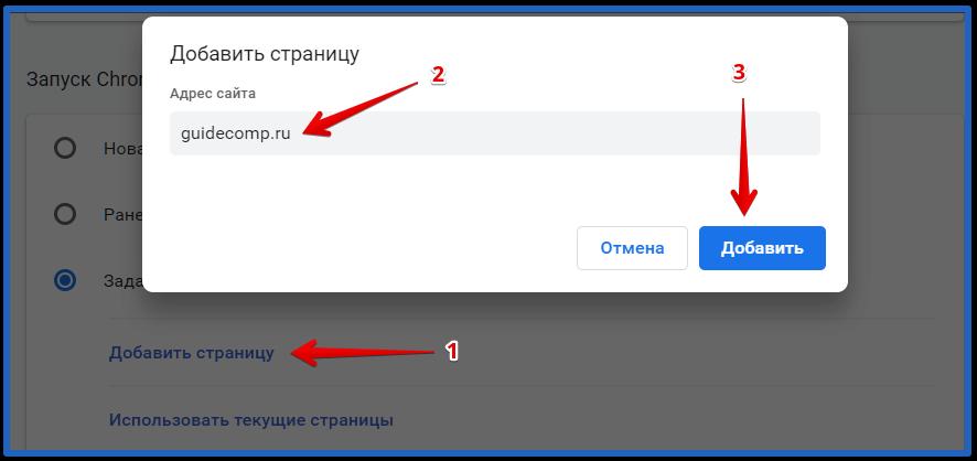 установка стартовой страницы guidecomp в гугл хром