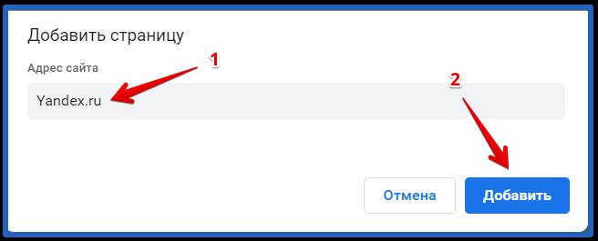 установка яндекс в качестве главной страницы гугл хром