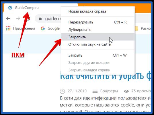 закрепить страницу guidecomp в гугл хром