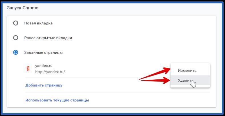 изменение стартовой страницы в гугл хром