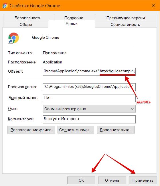 редактирование ярлыка браузера хром