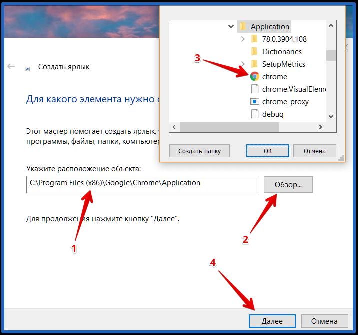 добавление ярлыка браузера гугл хром на рабочий стол