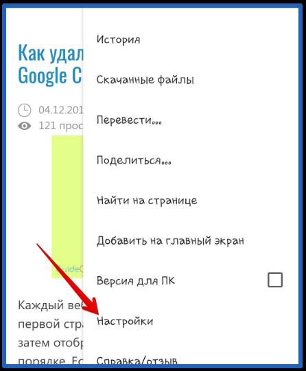 режим настройки в мобильном гугл хром