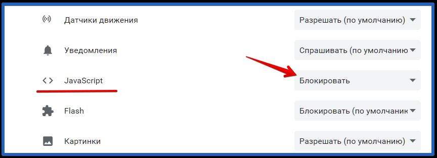 блокировать джава скрипт для отдельного сайта в гугл хром