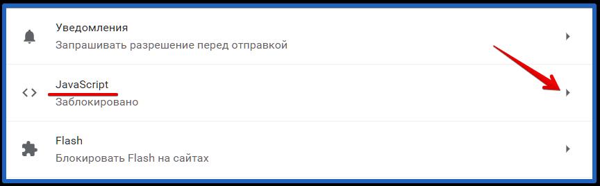 элемент меню javascript в браузере гугл хром