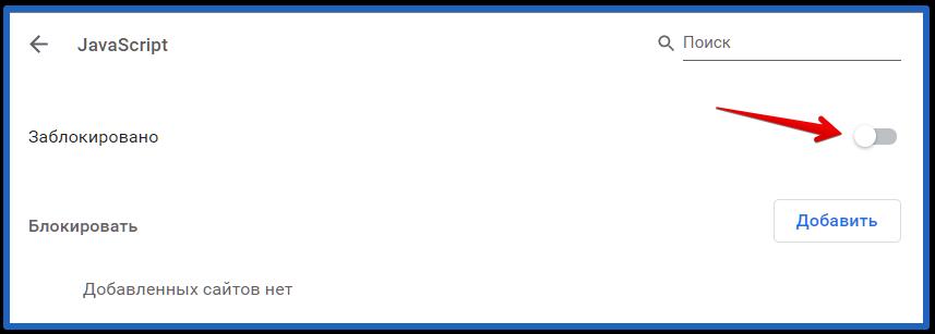 деактивация джава скрипт для всего браузера хроме