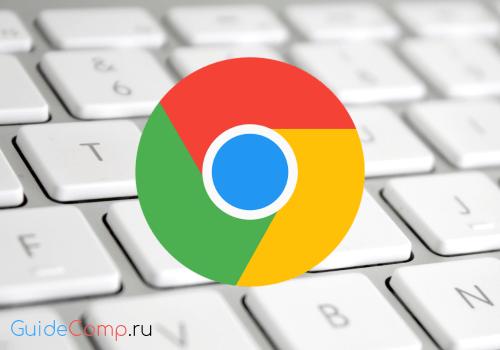 горячие клавиши гугл хром