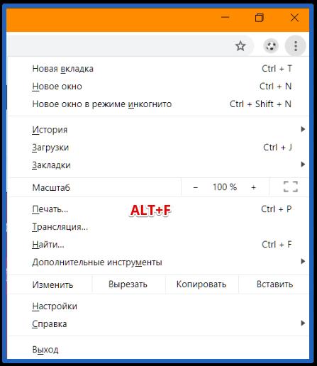 открытие меню браузера горячими клавишами хром