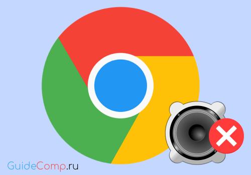 нет звука в браузере гугл хром