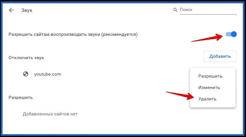 разрешение использование звука на сайтах в гугл хром
