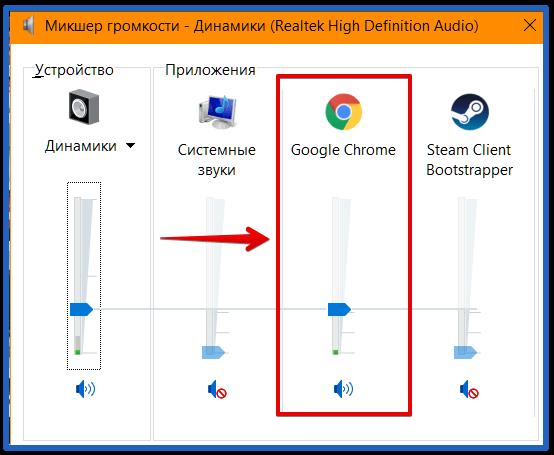 включение звука для гугл хром в микшере windows