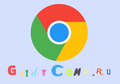 как изменить шрифт в браузере гугл хром