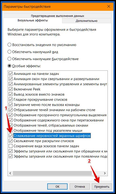 параметр в windows Сглаживание неровностей экранных шрифтов