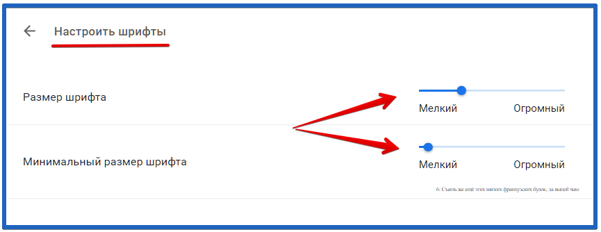 тонкая настройка шрифта в гугл хром
