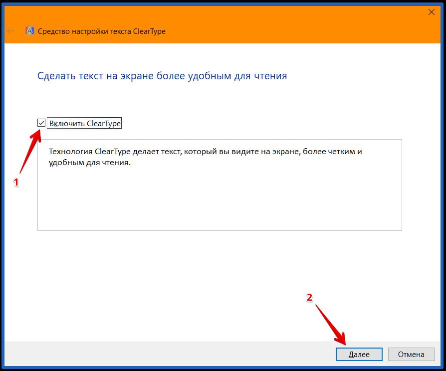Включить ClearType в ОС Windows