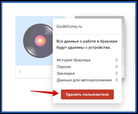 как выключить пользователя в google chrome