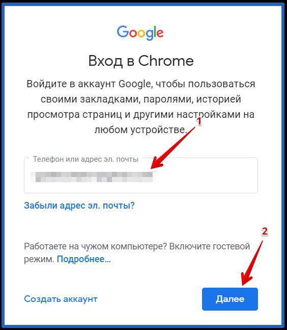 как восстановить аккаунт в google chrome
