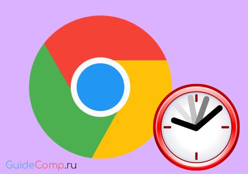 ошибка часов гугл хром как убрать