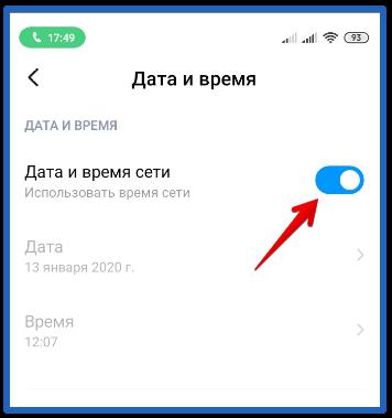 использовать время сети на андроид