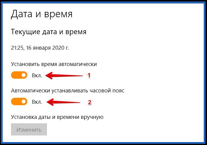 функция в windows 10 установить время автоматически