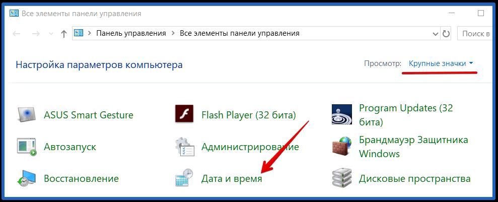 раздел дата и время в панели управления в windows 10
