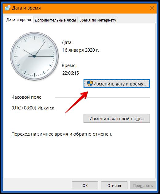 изменить дату и время через системные настройки в windows 10