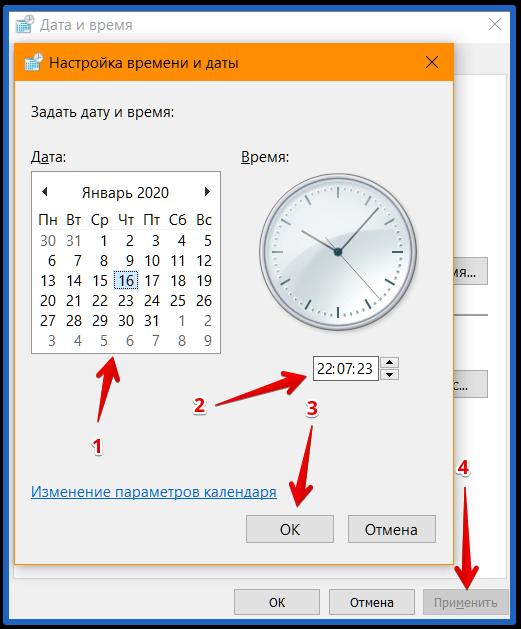 установка правильного времени в wndows 10 для гугл хром