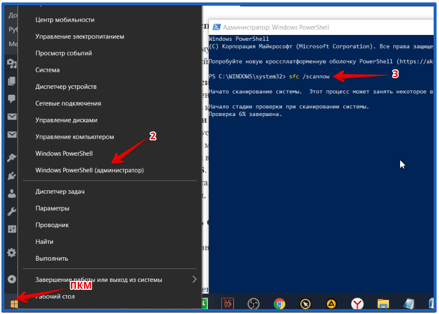 сканирование системы windows 10