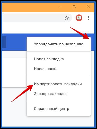 как активировать синхронизацию в google chrome