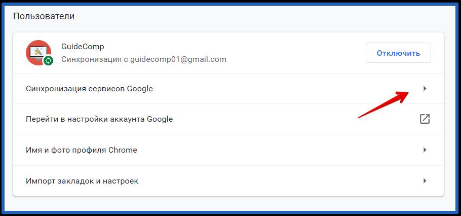 фоновая синхронизация что это в гугл хром