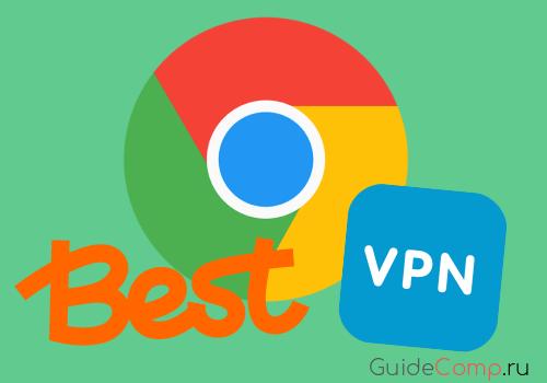 vpn google chrome расширение