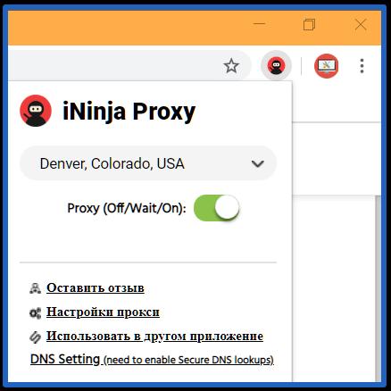 vpn для google chrome бесплатно