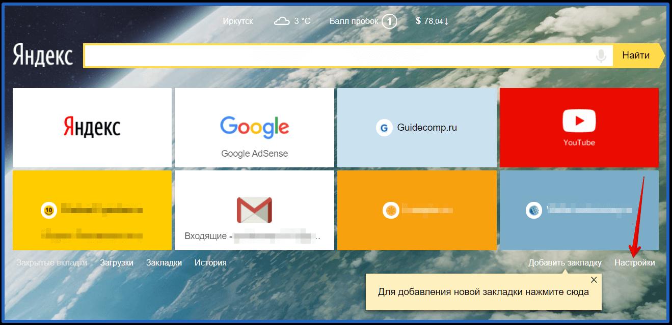 как сделать визуальные закладки в гугл хром
