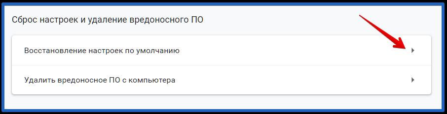 как посмотреть в гугл хроме подписки
