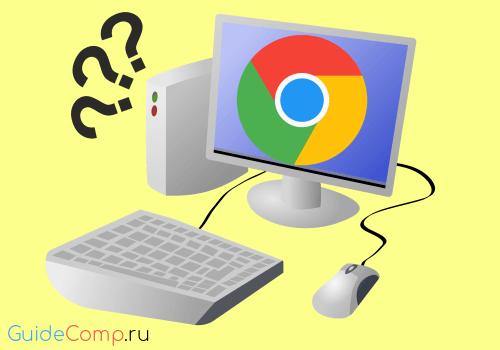 google chrome системные требования