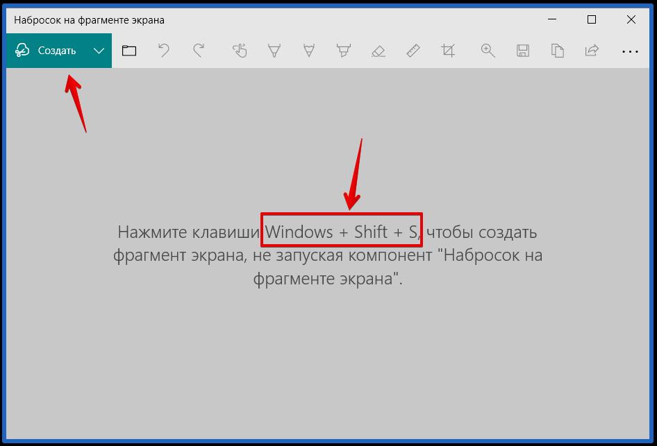 как создать скрин в браузере google chrome