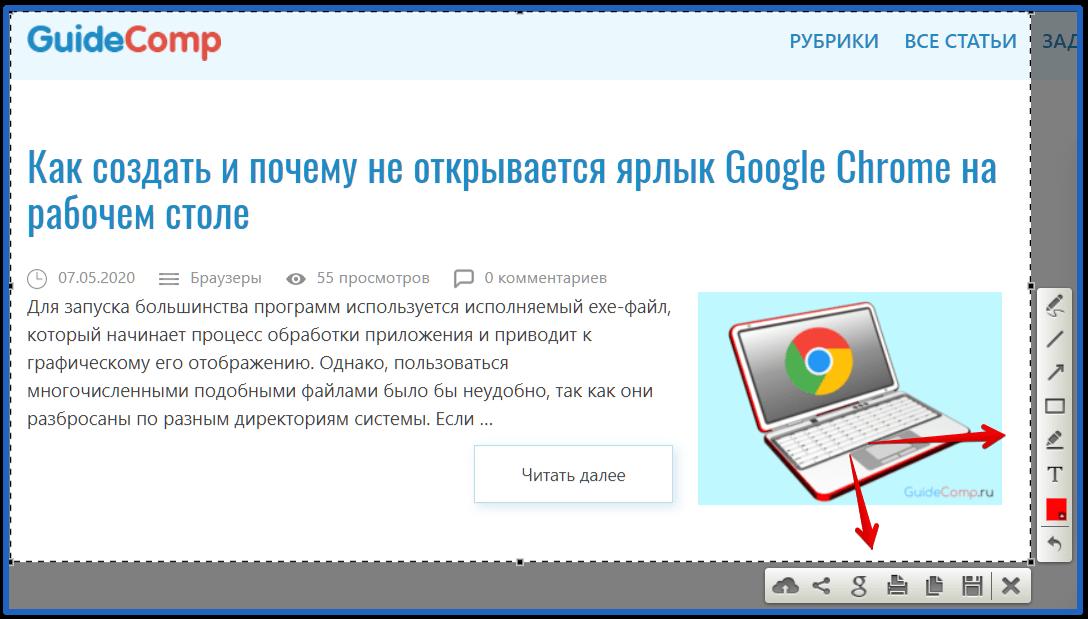 скриншот плагин для google chrome