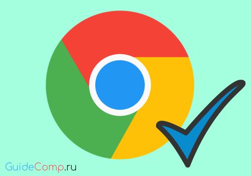 сделать браузер по умолчанию гугл хром
