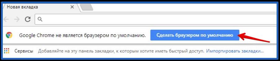 сделать браузер по умолчанию google chrome при установке