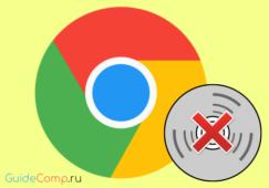гугл хром не скачивается